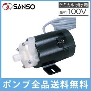 三相電機 マグネットポンプ ケミカル/海水用 PMD-0531B2B2 [循環ポンプ 水槽ポンプ 給水ポンプ 熱帯魚 水耕栽培 水槽ろ過器 水槽セット 生簀] ssnet