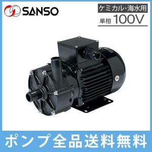 三相電機 マグネットポンプ PMD-2571 ケミカル/海水用 [循環ポンプ 水槽ポンプ 給水ポンプ] ssnet