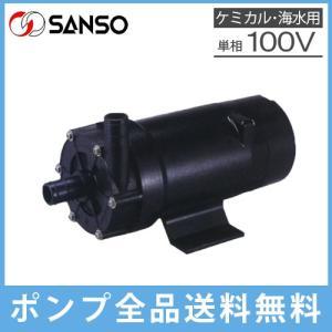 三相電機 マグネットポンプ ケミカル/海水用 PMD-581B2E PMD-581B2M [循環ポンプ 水槽ポンプ 熱帯魚 水耕栽培 水槽ろ過器] ssnet