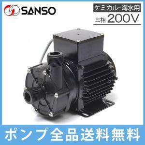 三相電機 マグネットポンプ ケミカル/海水用 PMD-643B2F PMD-643B2P [循環ポンプ 水槽ポンプ 水耕栽培 水槽ろ過器]|ssnet
