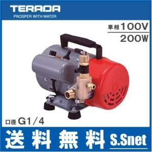 寺田ポンプ 小型 動力噴霧機 動力噴霧器 高圧洗浄機 電動式洗浄機 PP-201C 100V|ssnet