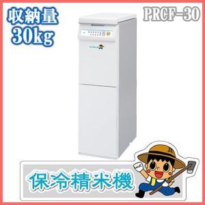 家庭用 精米機 30kg収納 玄米保冷庫 米とぎ器 PRCF-30 [米びつ こめびつ スリム おしゃれ ライスストッカー ライスボックス]|ssnet