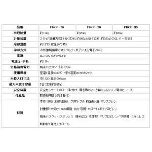家庭用 精米機 30kg収納 玄米保冷庫 米とぎ器 PRCF-30 [米びつ こめびつ スリム おしゃれ ライスストッカー ライスボックス]|ssnet|05