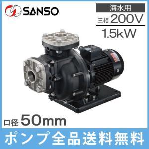 三相電機 循環ポンプ 自吸式ヒューガルポンプ 樹脂製 海水対応 50PSPZ-15033 -E3 [電動 給水ポンプ 漁業 濾過装置]|ssnet
