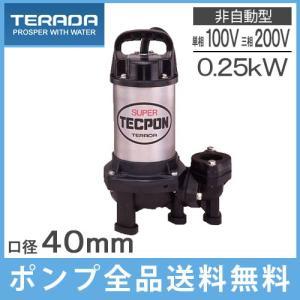 寺田ポンプ 水中ポンプ 汚水用 汚物固形物用 排水ポンプ PX-250(T) 家庭用 農業用 給水 電動|ssnet