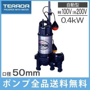 寺田ポンプ 水中ポンプ 自動形 汚水汚物固形物用 排水ポンプ PXA-400(T) 家庭用 浄化槽 農業用 給水 電動|ssnet