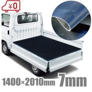 軽トラック 荷台マット ゴムマット 7mm厚 軽トラ 荷台用品 ラバーマット