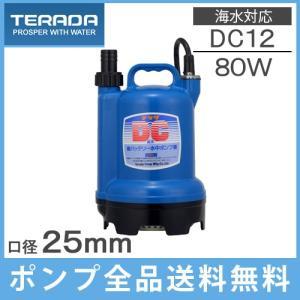 寺田ポンプ 水中ポンプ 12V S12D-80 小型 海水対応 船舶用品 船具 農業用 給水 排水ポンプ バッテリー式|ssnet