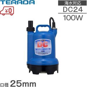 寺田 水中ポンプ 小型 海水対応 S24D-100 24V バッテリー式 農業用 船具 船舶 排水ポンプ|ssnet