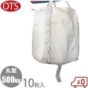 OTS 丸型フレコンバック 500kg/産廃向け 10枚セット コンテナバック|ssnet