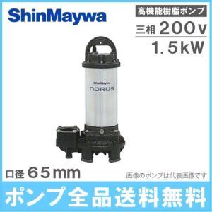 新明和 水中ポンプ 汚水汚物泥水用 排水ポンプ CRS65-F65N 1.5KW/200V 浄化槽 農業用 給水 電動|ssnet