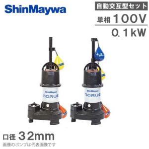 新明和 自動交互型 水中ポンプ 親子セット CRS321DWS-F32 0.1KW 100V 浄化槽ポンプ 排水ポンプ|ssnet