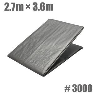 UV シルバーシート #3000 厚手 2.7m×3.6m 防水シート UVシート