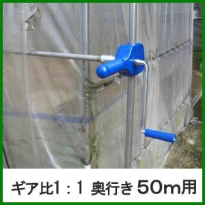 ビニールハウス ハウスサイド用巻き上げ機 巻上機 巻上げ機 奥行き50m用|ssnet