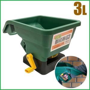 肥料散布機 散粒器 小型 肥料散布器 容量3L [農薬散布機...