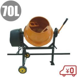 コンクリートミキサー パワーミキサー 電動ミキサー SDM-70 70L [農業資材 園芸用品]|ssnet