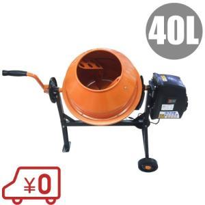 コンクリートミキサー パワーミキサー 電動ミキサー SS100-63 40L [農業資材 園芸用品]|ssnet