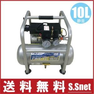 オイルレス エアーコンプレッサー EWS-10 100V タンク容量10L  エアコンプレッサー 静音 空気入れ|ssnet