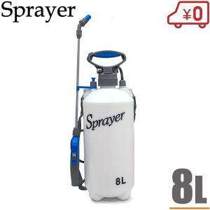 噴霧器 手動式 8L 蓄圧式 アルミノズル付 除草剤 スプレー|ssnet