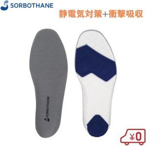 SORBO ソルボライト 静電/衝撃吸収 インソール [靴 スニーカー スポーツ 中敷き レディース メンズ かかと 登山]|ssnet