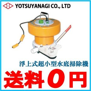 四柳 プールクリーナー 超小型 手動式浮上タイプ スイトールミニ SP-64L [プール底 業務用  掃除機]|ssnet