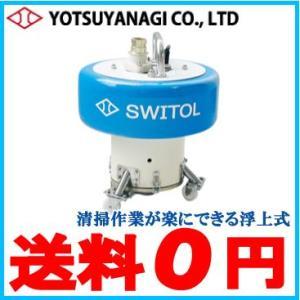 四柳 プールクリーナー 手動式浮上タイプ スイトールSP-83L [プール底 業務用 掃除機]|ssnet