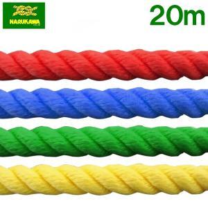 カラーロープ ポリエステルスパンロープ Φ5mm×20m 赤 青 緑 黄 三打ち キャンプ トレーニング 綱引き