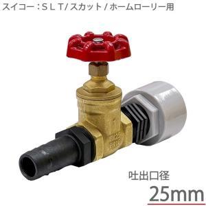 スイコー ローリータンク用 散水栓セット 25Aドレン用 コック バルブ 吐出しバルブ ssnet