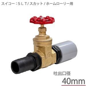 スイコー ローリータンク用 散水栓セット 40Aドレン用 コック バルブ 吐出しバルブ ssnet