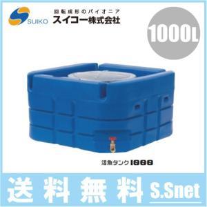 法人様限定/スイコー 活魚タンク 1000L 50A排水バルブ付 魚 輸送 運搬 水槽 漁業 ssnet