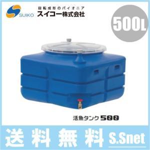 法人様限定/スイコー 活魚タンク 500L 25A排水バルブ付 魚 輸送 運搬 水槽 漁業 ssnet