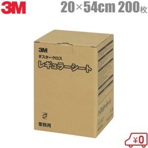 3M ダスタークロスレギュラー 200mm×540mm 200枚入 業務用 ワイドサイズ [床 掃除 フローリング シート] ssnet