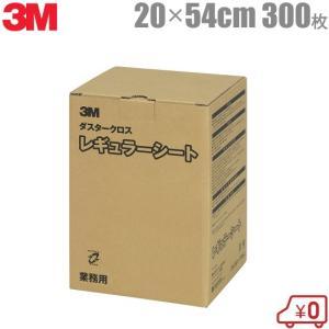 3M ダスタークロスレギュラー 200mm×540mm 300枚入 業務用 ワイドサイズ [床 掃除 フローリング シート] ssnet