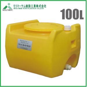 ローリータンク 100L 農薬タンク 農業資材 農業用タンク 雨水タンク 貯水タンク 薬品貯蔵 防災 家庭用 ポリタンク ssnet