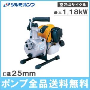 ツルミポンプ エンジンポンプ 4サイクル TE3-25R 25mm 最大揚水量/0.15m3/min [排水 給水ポンプ 農業用ポンプ 鶴見製作所] ssnet