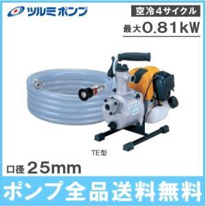 ツルミポンプ エンジンポンプ 4サイクル TE3-25RCP 25mm 吐出しホースセット [排水 給水ポンプ 農業用ポンプ 鶴見製作所] ssnet
