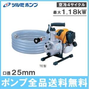 ツルミポンプ エンジンポンプ 4サイクル TE3-25RP 25mm 吐出しホースセット [排水 給水ポンプ 農業用ポンプ 鶴見製作所] ssnet