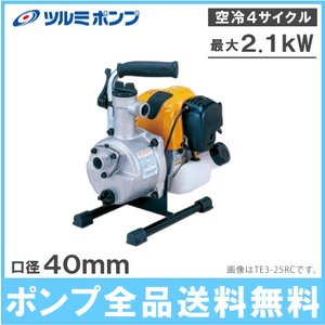 ツルミ エンジンポンプ 4サイクル TE3-40REY 40mm [排水 給水ポンプ 農業用ポンプ 鶴見製作所] ssnet