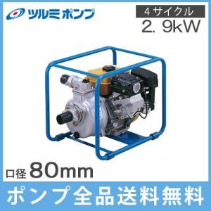 ツルミ エンジンポンプ 4サイクル TE4-80R 80mm [給水ポンプ 排水ポンプ 農業用ポンプ] ssnet