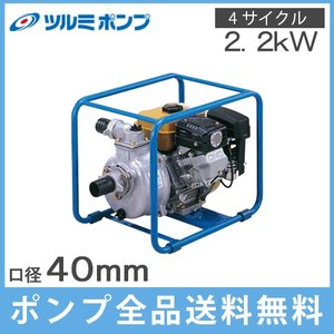 ツルミ エンジンポンプ 4サイクル TE5-40RY 40mm [給水ポンプ 排水ポンプ 農業用ポンプ] ssnet