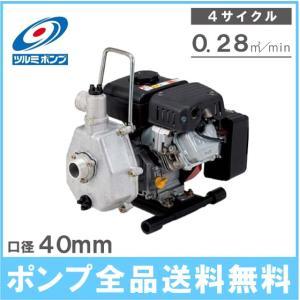 ツルミ エンジンポンプ TE5-50R 50mm 4サイクル [給水ポンプ 排水ポンプ 農業用ポンプ] ssnet