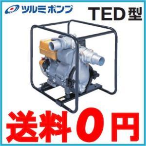 ツルミポンプ エンジンポンプ 4サイクル TED2-100R 100mm [給水ポンプ 排水ポン プ 農業用ポンプ] ssnet