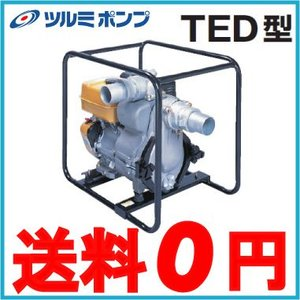 ツルミポンプ エンジンポンプ 4サイクル TED2-80R 80mm [給水ポンプ 排水ポン プ 農業用ポンプ] ssnet