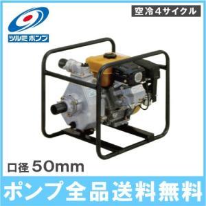 鶴見ポンプ エンジンポンプ TEH2-50R 50mm [農業用ポンプ 給水 排水 スプリンクラー] ssnet