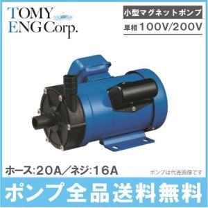 トミエンジ マグネットポンプ TEN150PZ-H/TEN150PZ-T 単相100V/200V [薬液移送ポンプ ケミカル 海水用 循環ポンプ 水槽ポンプ 熱帯魚 水耕栽培]|ssnet