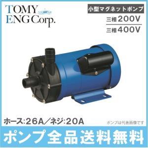 トミエンジ マグネットポンプ TEN250P-H3/TEN250P-T3 三相200V/400V [薬液移送ポンプ ケミカル 海水用 循環ポンプ 水槽ポンプ 熱帯魚 水耕栽培]|ssnet