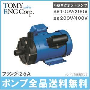 トミエンジ マグネットポンプ TEN250P-F/TEN250P-F3 フランジ式 [薬液移送ポンプ ケミカル 海水用 循環ポンプ 水槽ポンプ 熱帯魚 水耕栽培]|ssnet
