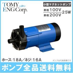 トミエンジ マグネットポンプ TEN25P-H/TEN25P-T [薬液移送ポンプ ケミカル 海水用 循環ポンプ 水槽ポンプ 熱帯魚 水耕栽培 水槽ろ過器 水槽セット 生簀]|ssnet