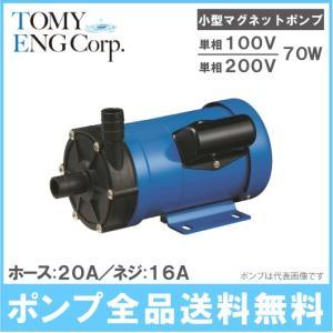 トミエンジ マグネットポンプ TEN70P-H/TEN70P-T [薬液移送ポンプ ケミカル 海水用 循環ポンプ 水槽ポンプ 熱帯魚 水耕栽培 水槽ろ過器 水槽セット 生簀]|ssnet