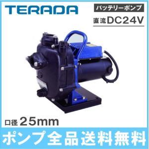 寺田ポンプ 給水ポンプ CMP24D-200 24V [樹脂製モーターポンプ セルプラポンプ 海水 船具 船舶用品 循環ポンプ 農業用ポンプ 電動]|ssnet